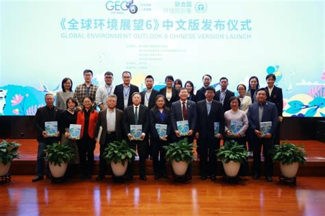 Global Environment Outlook 6 Chinese version launched