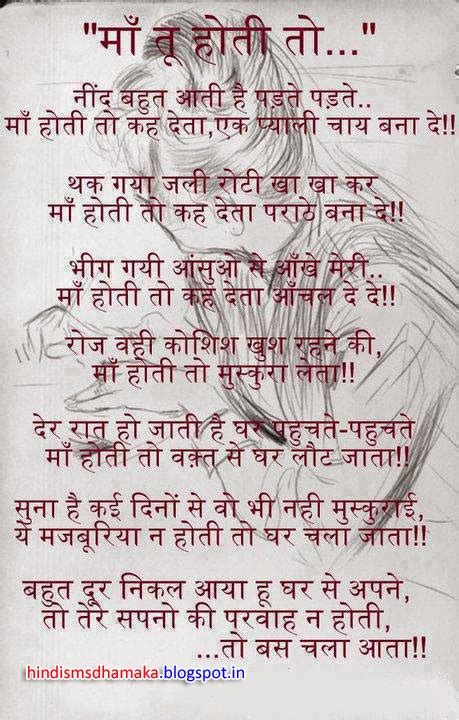 Mother's Day Poem in Hindi Picture | Hindi SMS Dhamaka